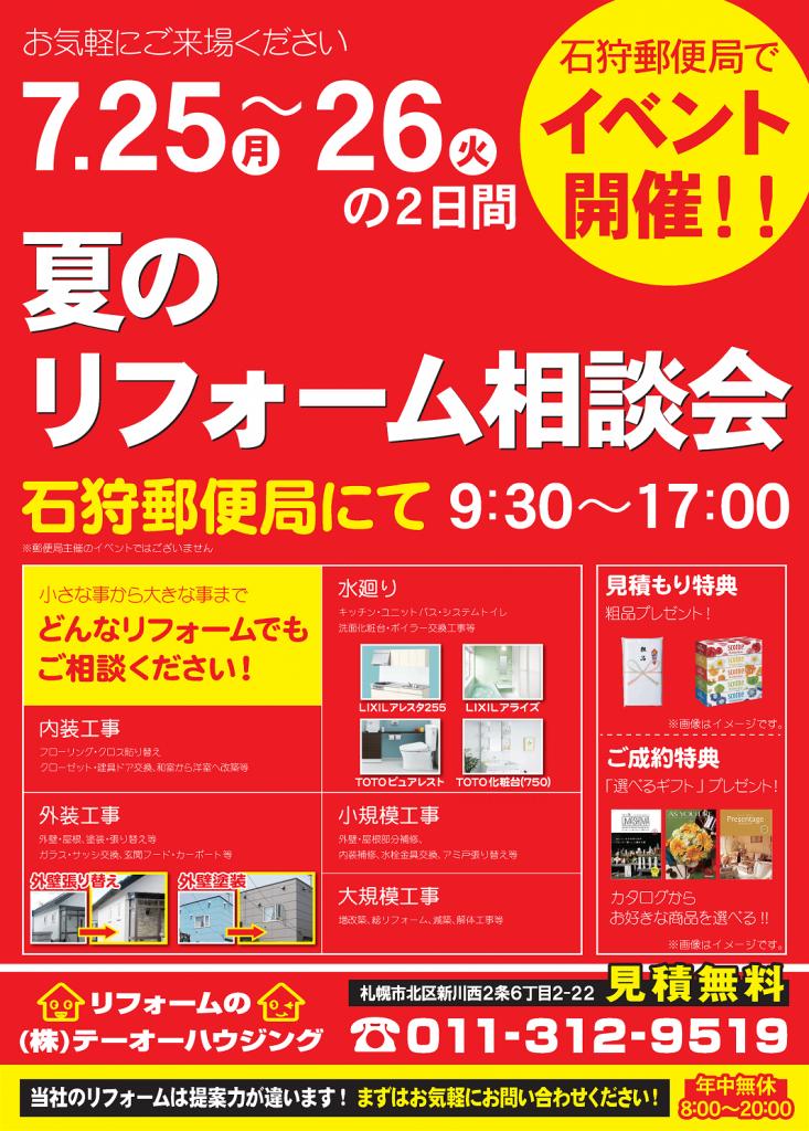 kokuchi20160719